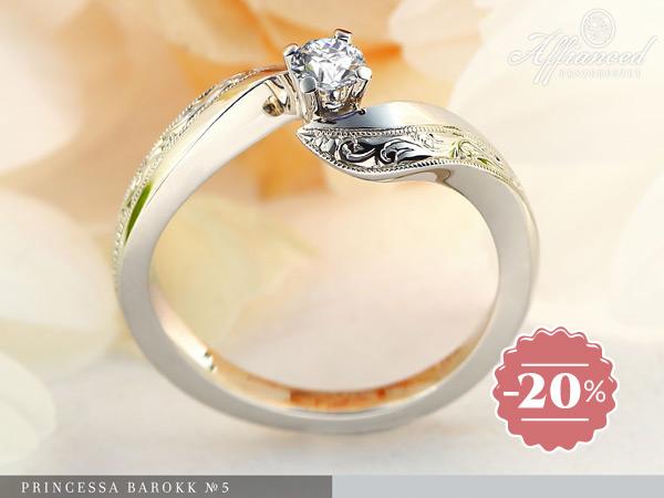 Princessa Barokk no5 - eljegyzési gyűrű
